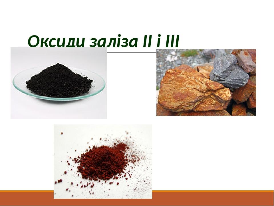 Оксиди заліза ІІ і ІІІ
