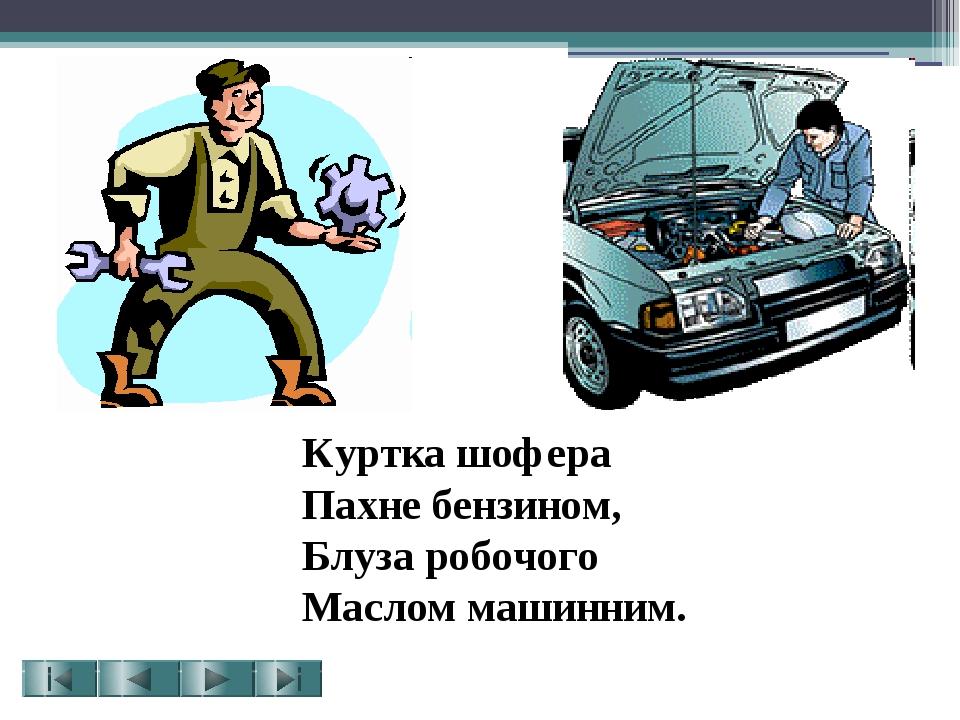 Куртка шофера Пахне бензином, Блуза робочого Маслом машинним.