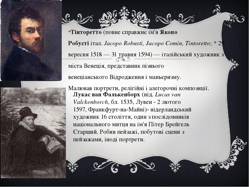 Тінторетто(повне справжнє ім'яЯкопо Робустіітал.Jacopo Robusti, Jacopo Comin, Tintoretto; *29 вересня1518—31 травня1594)— італійськийхуд...
