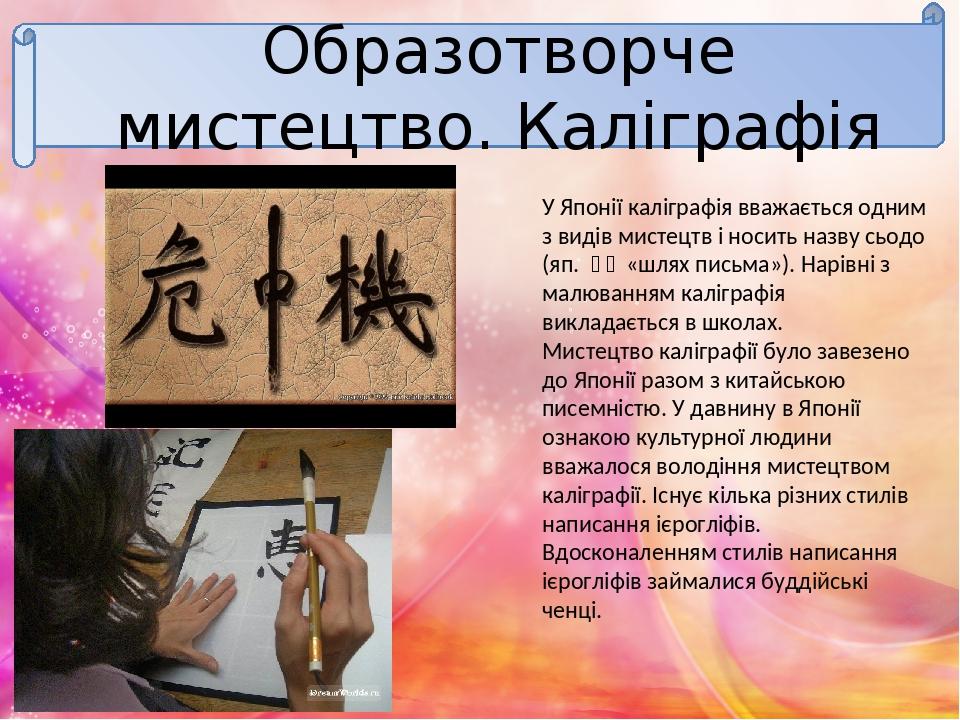 У Японії каліграфія вважається одним з видів мистецтв і носить назву сьодо (яп. 书 道 «шлях письма»). Нарівні з малюванням каліграфія викладається ...