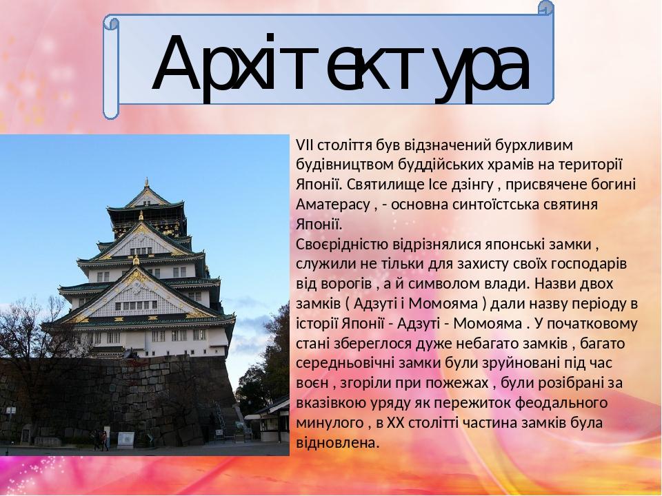 VII століття був відзначений бурхливим будівництвом буддійських храмів на території Японії. Святилище Ісе дзінгу , присвячене богині Аматерасу , - ...