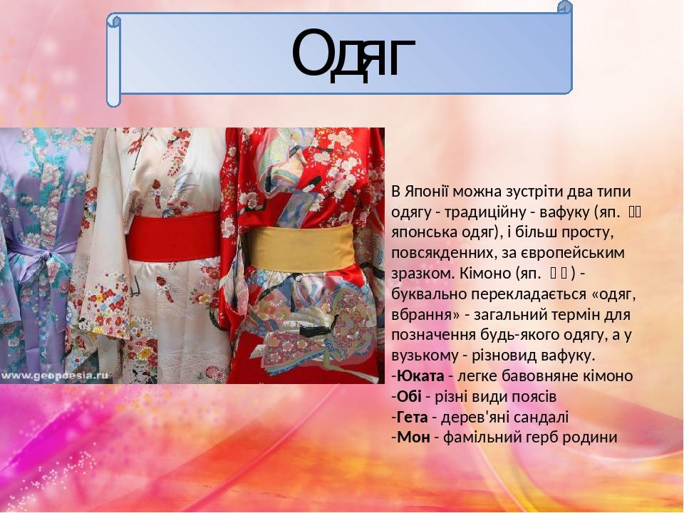 Одяг В Японії можна зустріти два типи одягу - традиційну - вафуку (яп. 和服 японська одяг), і більш просту, повсякденних, за європейським зразком. ...