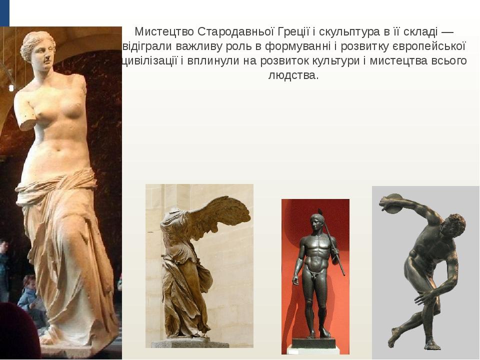 Мистецтво Стародавньої Греції і скульптура в її складі — відіграли важливу роль в формуванні і розвитку європейської цивілізації і вплинули на розв...