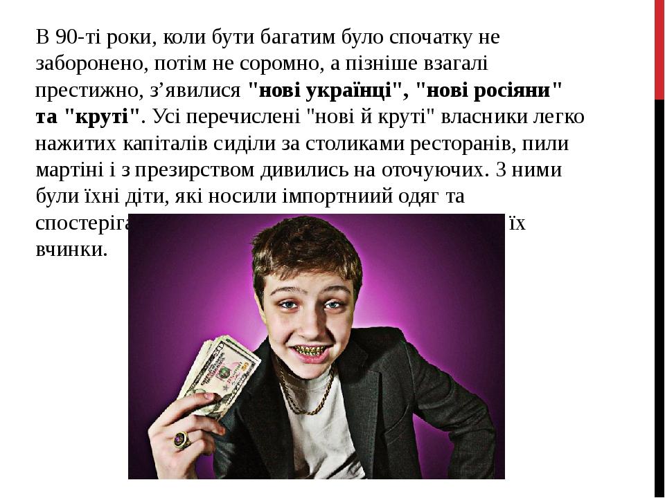 """В 90-ті роки, коли бути багатим було спочатку не заборонено, потім не соромно, а пізніше взагалі престижно, з'явилися """"нові українці"""", """"нові росіян..."""