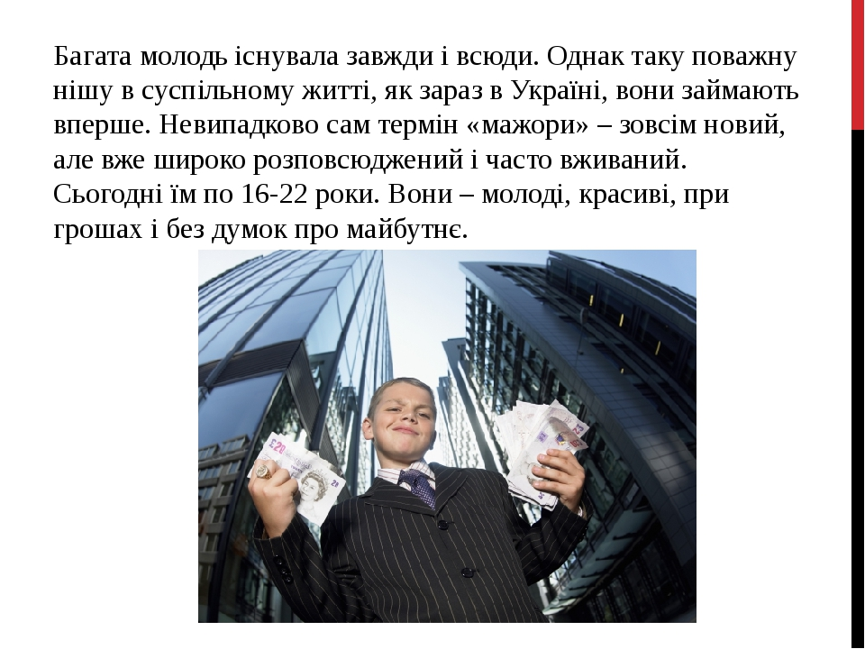 Багата молодь існувала завжди і всюди. Однак таку поважну нішу в суспільному житті, як зараз в Україні, вони займають вперше. Невипадково сам термі...