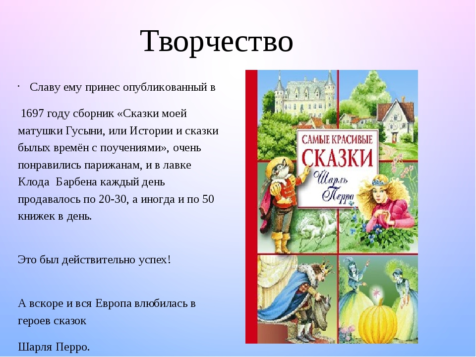 Творчество Славу ему принес опубликованный в 1697 году сборник «Сказки моей матушки Гусыни, или Истории и сказки былых времён с поучениями», очень ...