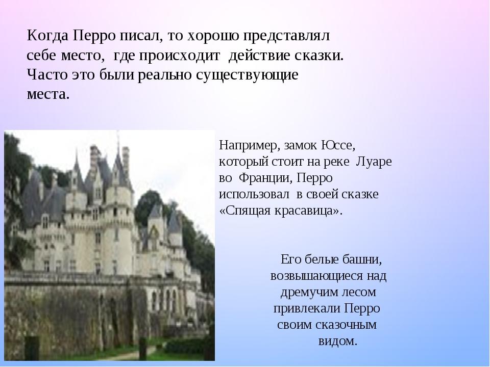 Когда Перро писал, то хорошо представлял себе место, где происходит действие сказки. Часто это были реально существующие места. Например, замок Юсс...
