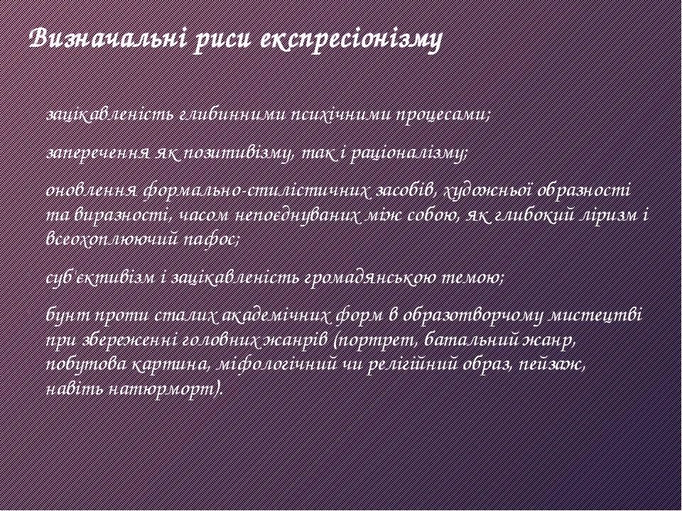 Визначальні риси експресіонізму зацікавленість глибинними психічними процесами; заперечення якпозитивізму, так іраціоналізму; оновлення формально...