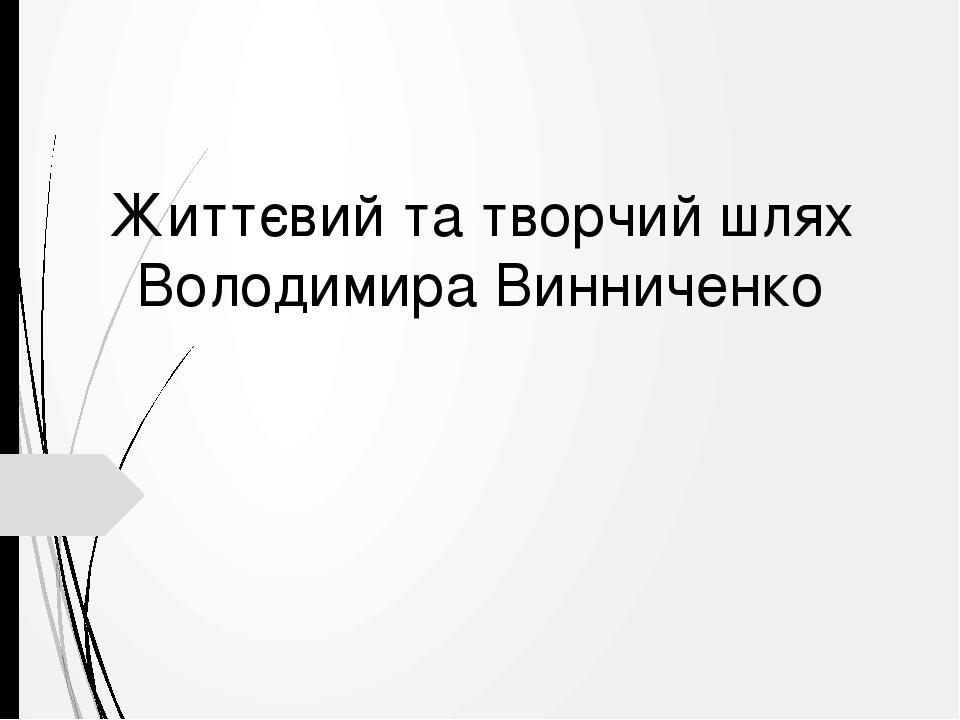 Життєвий та творчий шлях Володимира Винниченко