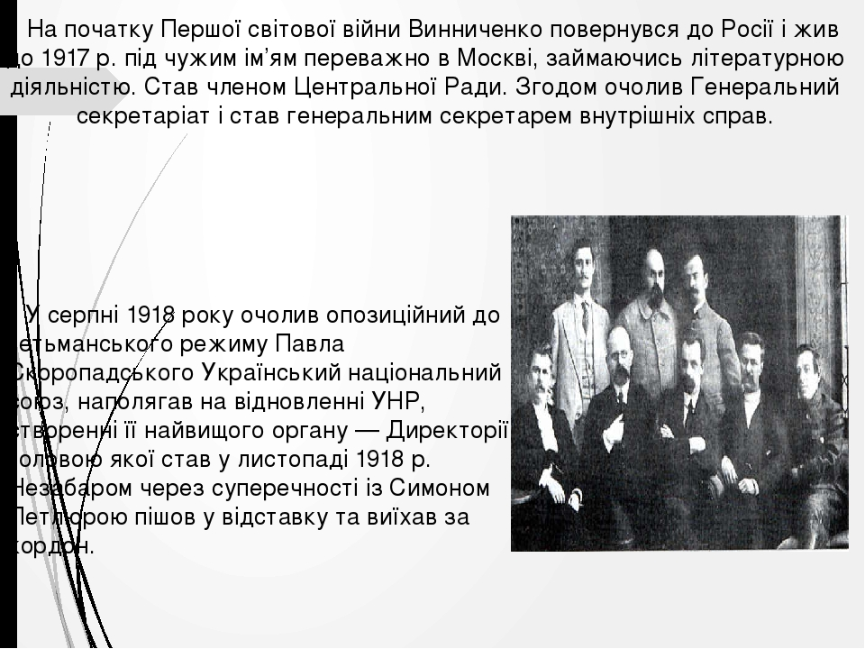 На початку Першої світової війни Винниченко повернувся до Росії і жив до 1917 р. під чужим ім'ям переважно в Москві, займаючись літературною діяльн...
