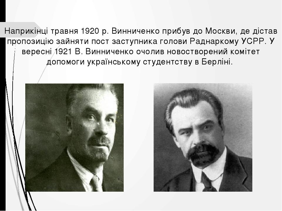Наприкінці травня 1920 р. Винниченко прибув до Москви, де дістав пропозицію зайняти пост заступника голови Раднаркому УСРР. У вересні 1921 В. Винни...