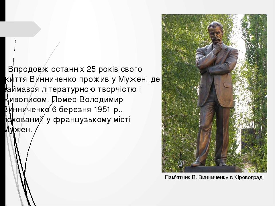 Впродовж останніх 25 років свого життя Винниченко прожив у Мужен, де займався літературною творчістю і живописом. Помер Володимир Винниченко 6 бере...