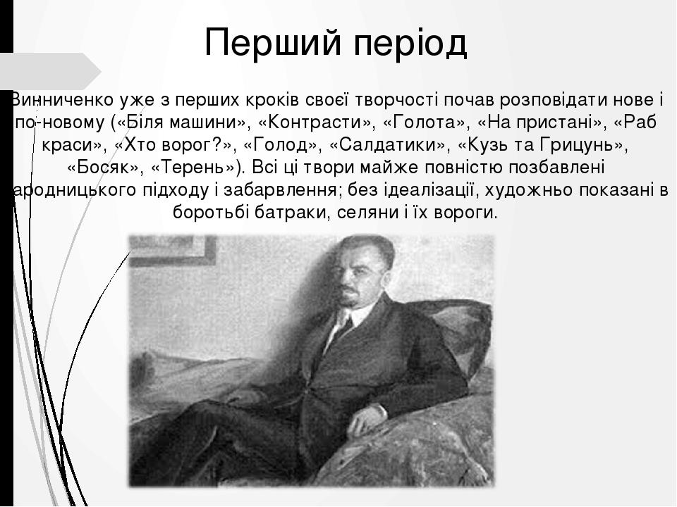 Винниченко уже з перших кроків своєї творчості почав розповідати нове і по-новому («Біля машини», «Контрасти», «Голота», «На пристані», «Раб краси»...