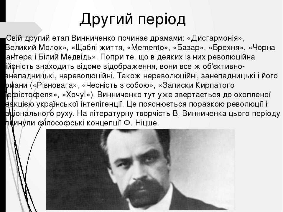 Другий період Свій другий етап Винниченко починає драмами: «Дисгармонія», «Великий Молох», «Щаблі життя, «Memento», «Базар», «Брехня», «Чорна Панте...