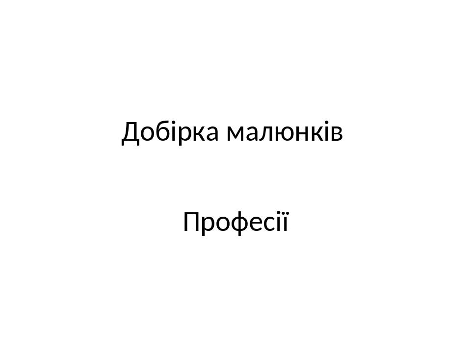 Добірка малюнків Професії