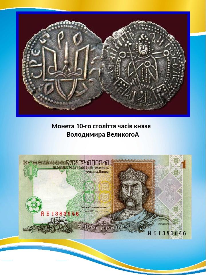Монета 10-го століття часів князя Володимира Великого