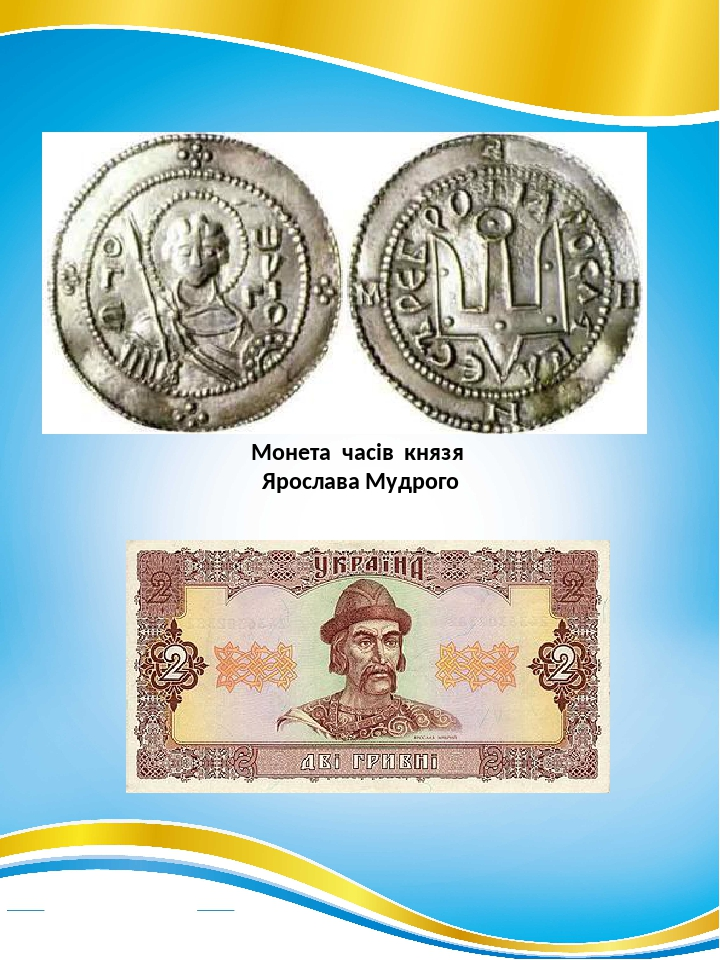 Монета часів князя Ярослава Мудрого