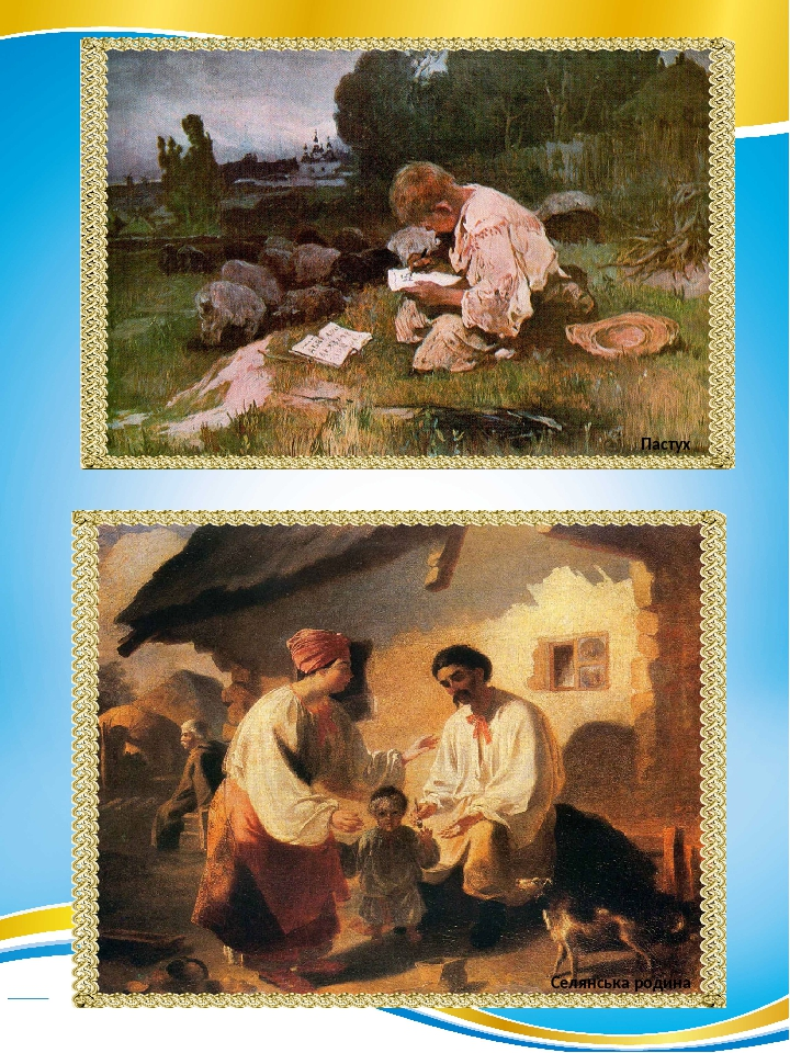 Пастух Селянська родина