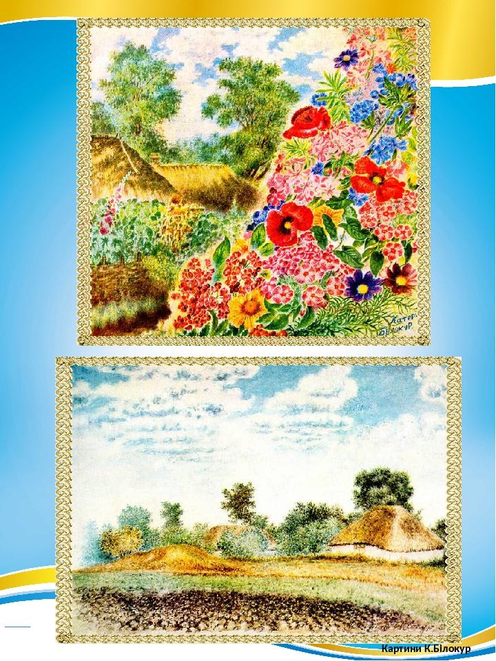 Картини К.Білокур