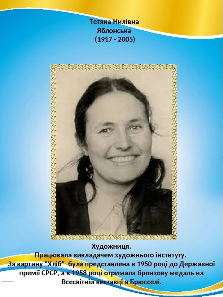 """Тетяна Нилівна Яблонська (1917 - 2005) Художниця. Працювала викладачем художнього інституту. За картину """"Хліб"""" була представлена в 1950 році до Дер..."""