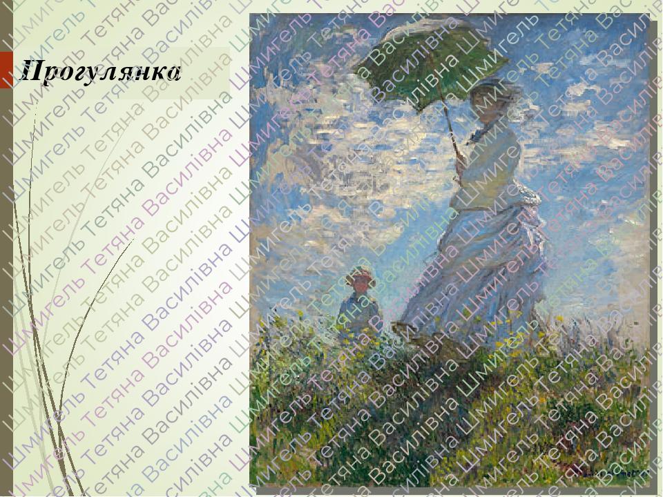 з парасолькою Прогулянка