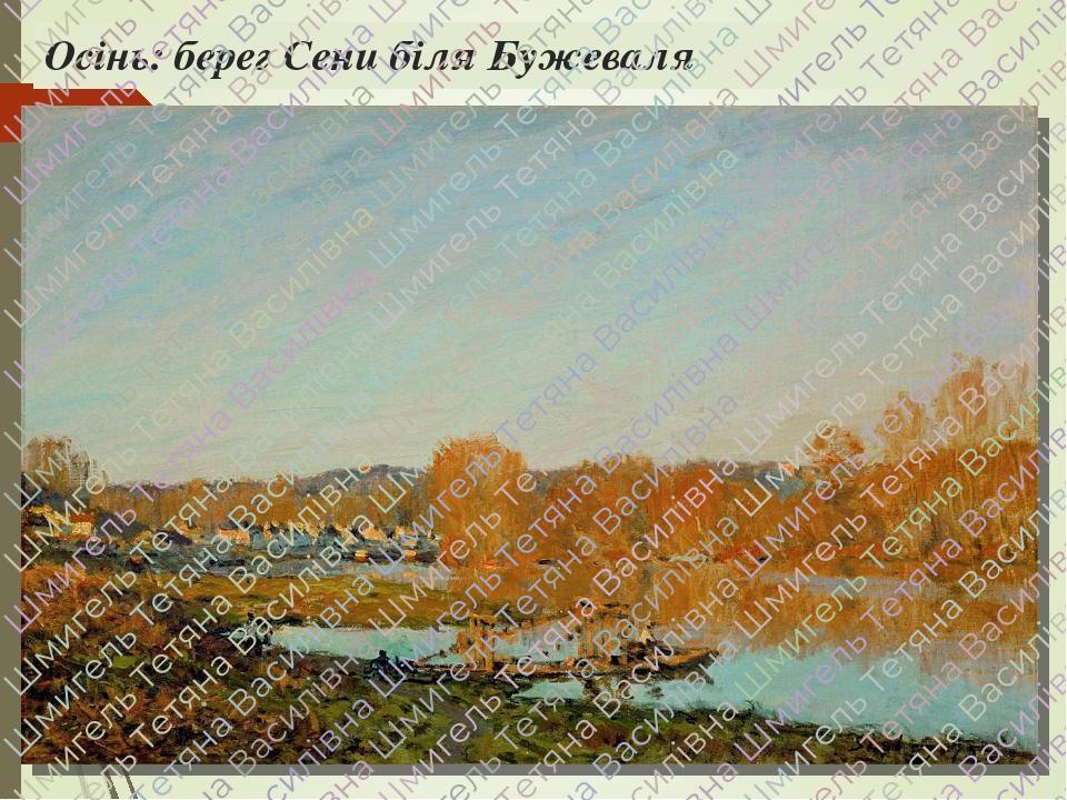 Осінь: берег Сени біля Бужеваля