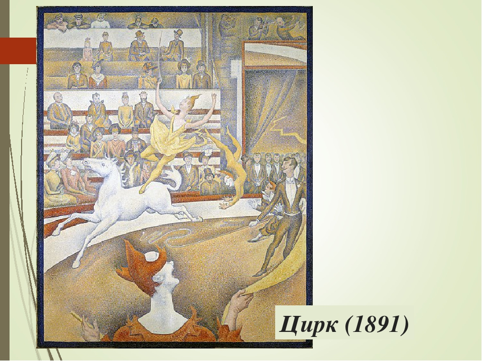 Цирк (1891)