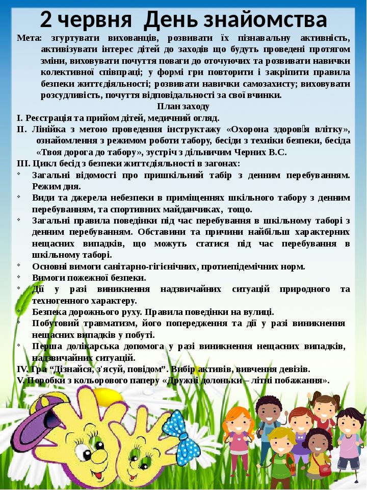 2 червня День знайомства Мета: згуртувати вихованців, розвивати їх пізнавальну активність, активізувати інтерес дітей до заходів що будуть проведен...