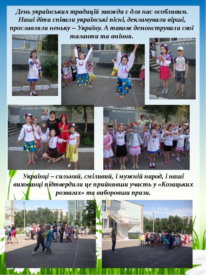 День українських традицій завжди є для нас особливим. Наші діти співали українські пісні, декламували вірші, прославляли неньку – Україну. А також ...