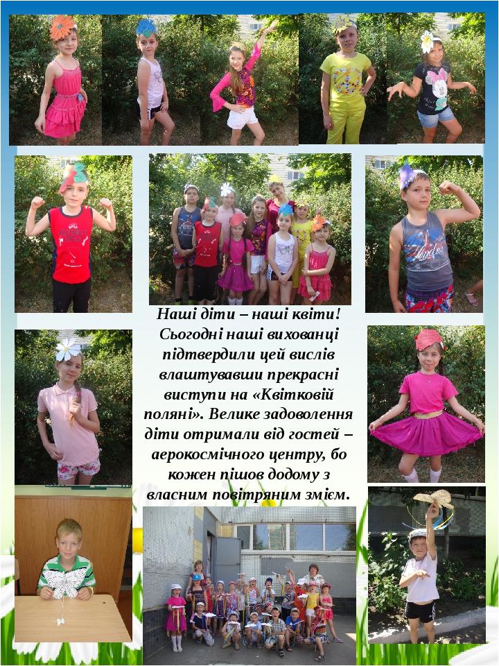 Наші діти – наші квіти! Сьогодні наші вихованці підтвердили цей вислів влаштувавши прекрасні виступи на «Квітковій поляні». Велике задоволення діти...