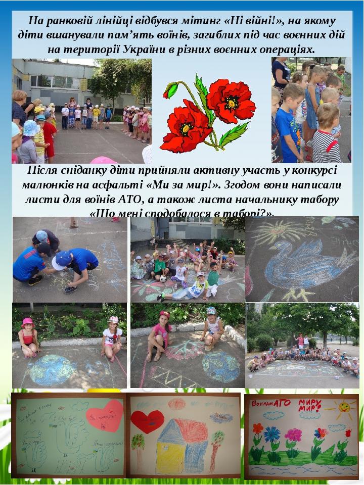 На ранковій лінійці відбувся мітинг «Ні війні!», на якому діти вшанували пам'ять воїнів, загиблих під час воєнних дій на території України в різних...