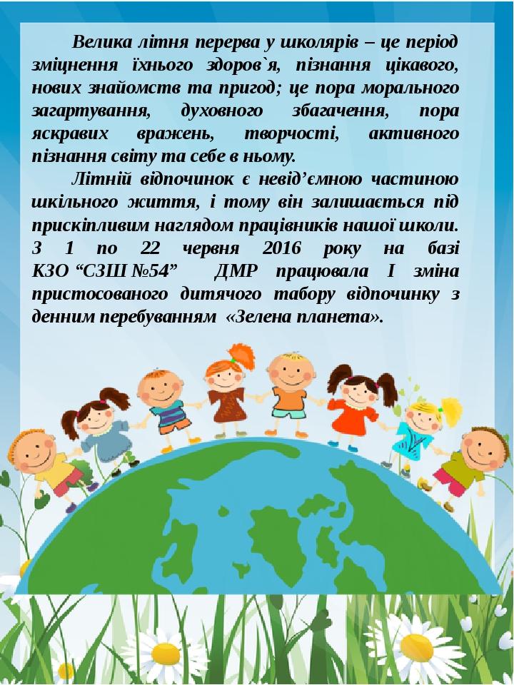 Велика літня перерва у школярів – це період зміцнення їхнього здоров`я, пізнання цікавого, нових знайомств та пригод; це пора морального загартуван...