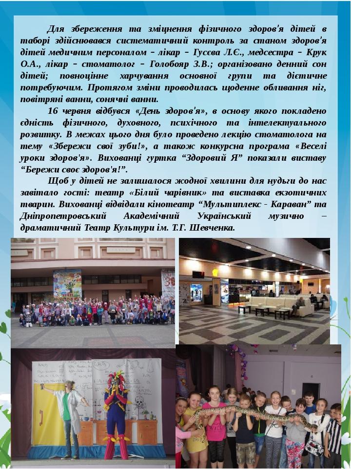 Для збереження та зміцнення фізичного здоров'я дітей в таборі здійснювався систематичний контроль за станом здоров'я дітей медичним персоналом – лі...