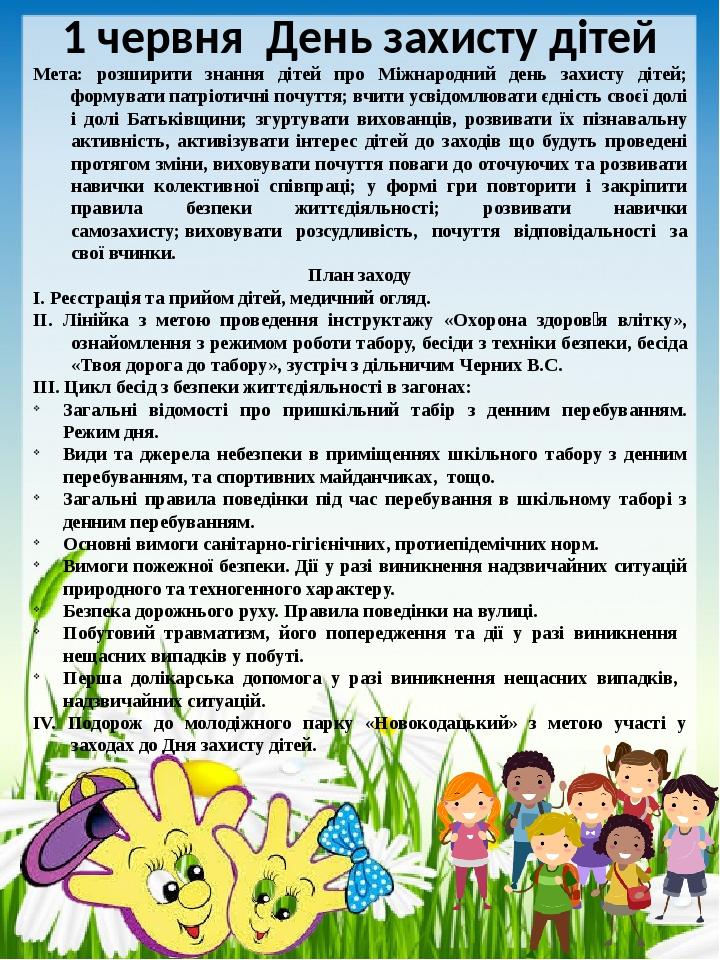 1 червня День захисту дітей Мета: розширити знання дітей про Міжнародний день захисту дітей; формувати патріотичні почуття; вчити усвідомлювати єдн...