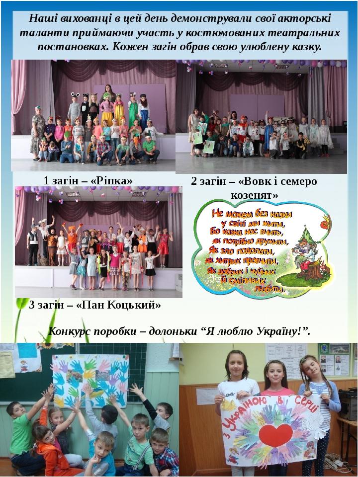 Наші вихованці в цей день демонстрували свої акторські таланти приймаючи участь у костюмованих театральних постановках. Кожен загін обрав свою улюб...
