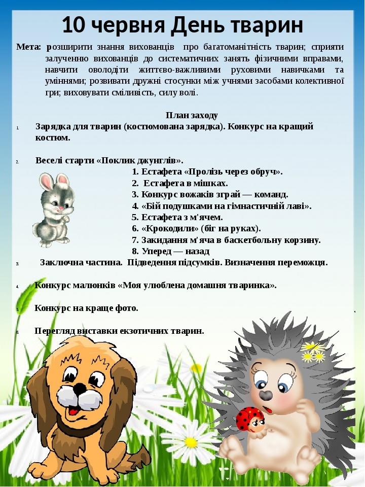 10 червня День тварин Мета: розширити знання вихованців про багатоманітність тварин; сприяти залученню вихованців до систематичних занять фізичними...
