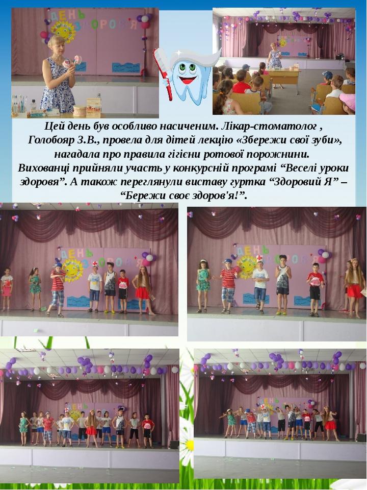 Цей день був особливо насиченим. Лікар-стоматолог , Голобояр З.В., провела для дітей лекцію «Збережи свої зуби», нагадала про правила гігієни ротов...