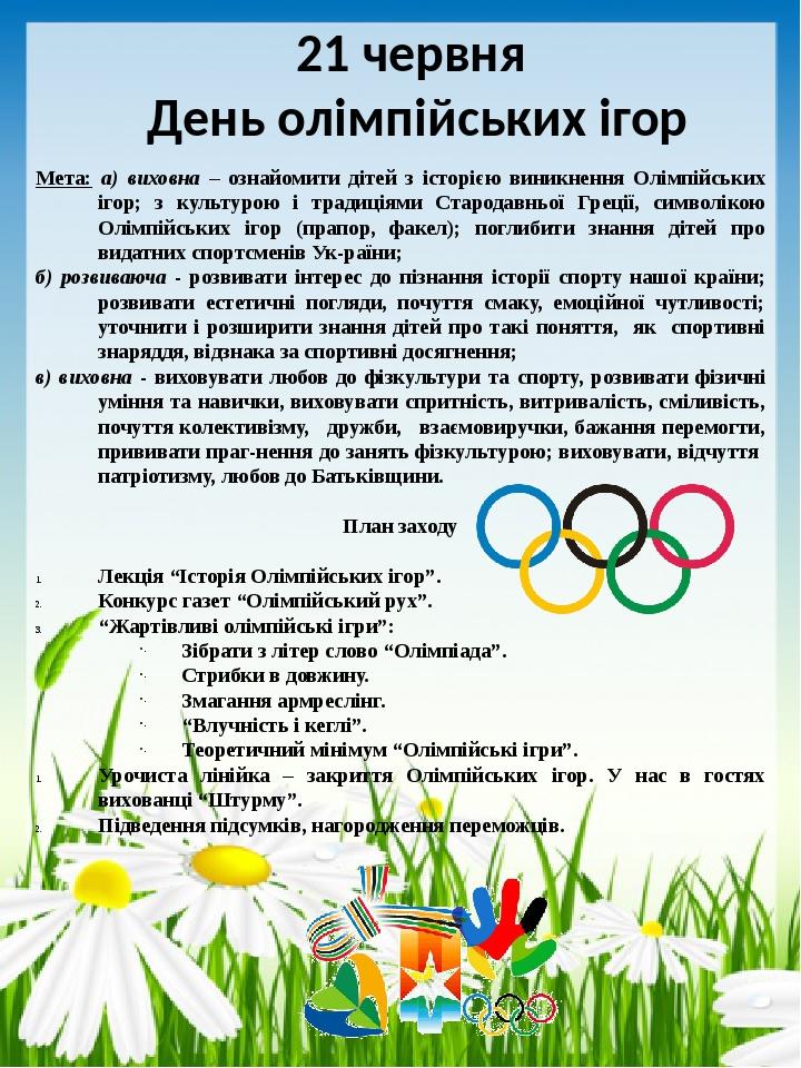 21 червня День олімпійських ігор Мета: а) виховна – ознайомити дітей з історією виникнення Олімпійських ігор; з культурою і традиціями Стародавньої...