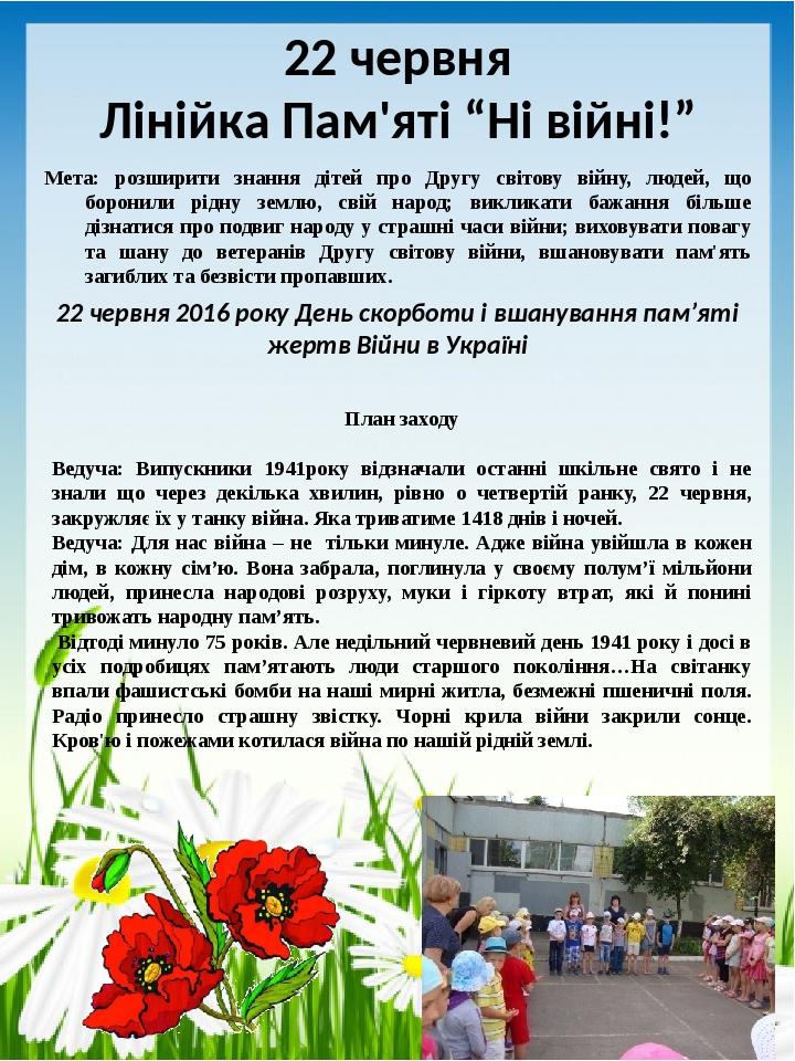 """22 червня Лінійка Пам'яті """"Ні війні!"""" Мета: розширити знання дітей про Другу світову війну, людей, що боронили рідну землю, свій народ; викликати б..."""