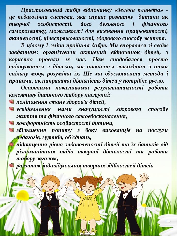Пристосований табір відпочинку «Зелена планета» - це педагогічна система, яка сприяє розвитку дитини як творчої особистості, його духовного і фізич...