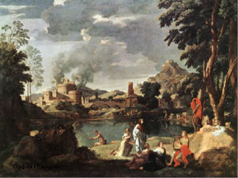 Орфей і Еврідіка