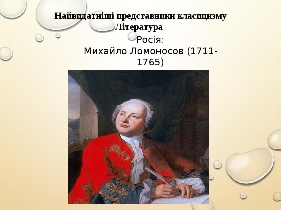 Найвидатніші представники класицизму Література Росія: Михайло Ломоносов (1711-1765)