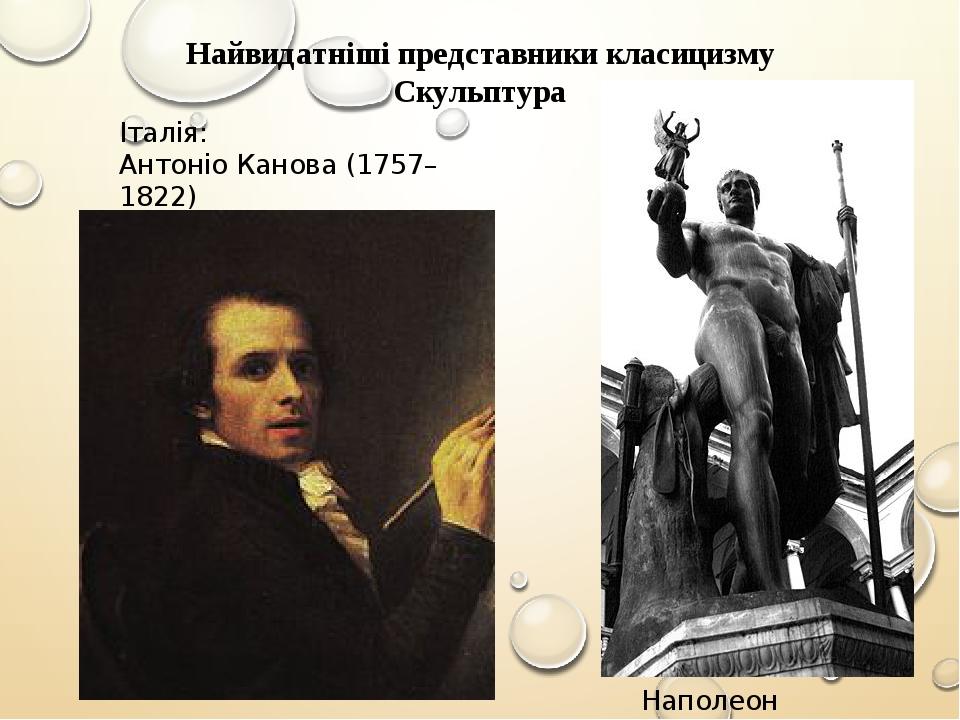 Найвидатніші представники класицизму Скульптура Італія: Антоніо Канова (1757–1822) Наполеон Бонапарт