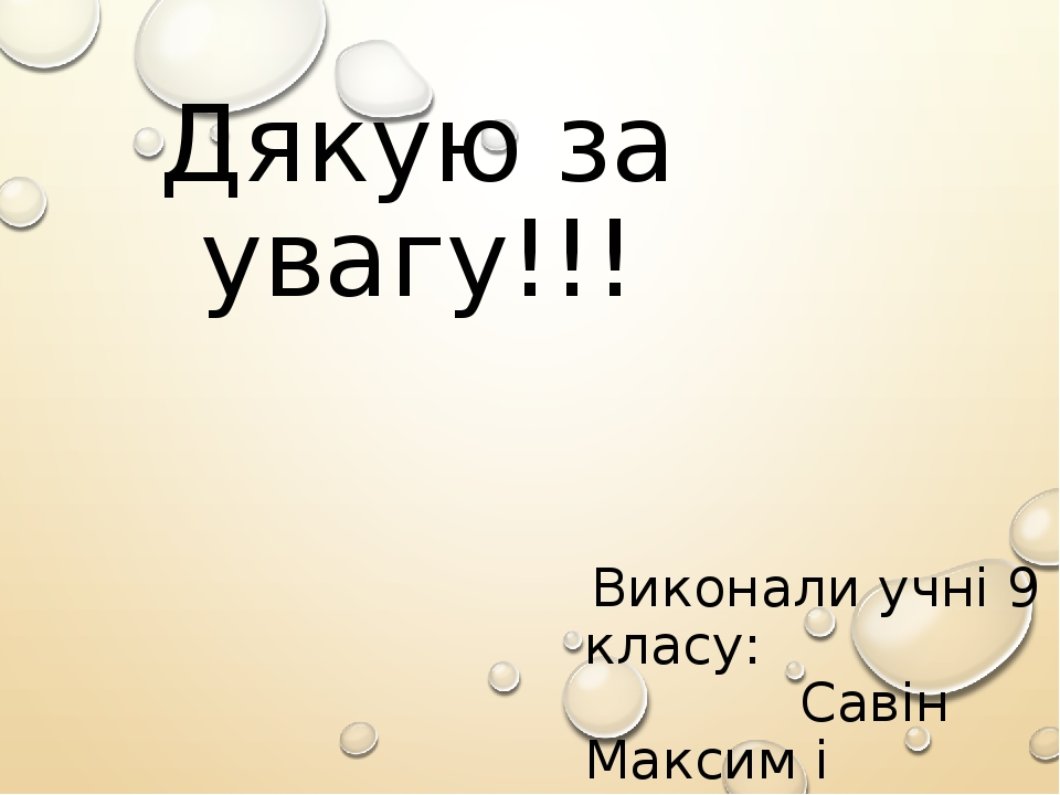 Дякую за увагу!!! Виконали учні 9 класу: Савін Максим і Шевченко Владислав