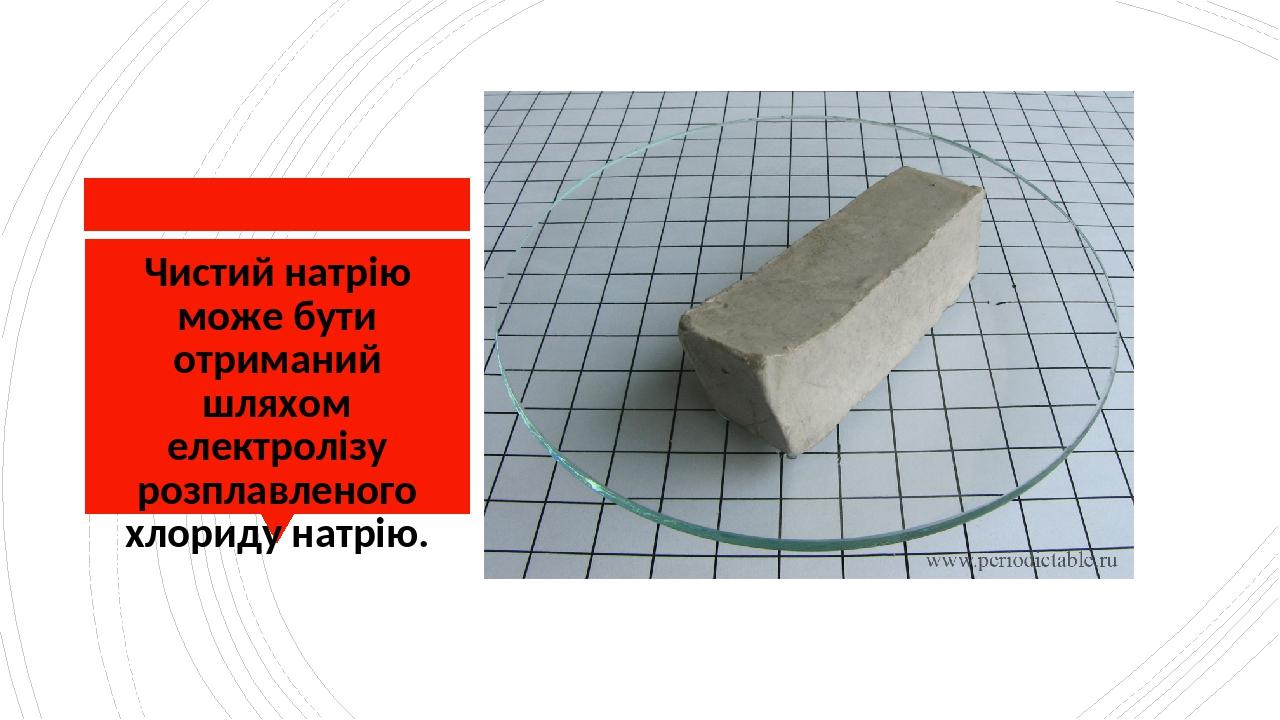 Чистий натрію може бути отриманий шляхом електролізу розплавленого хлориду натрію.