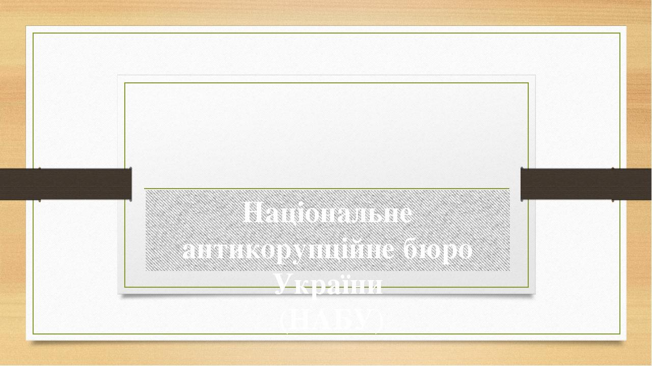 Національне антикорупційне бюро України (НАБУ)