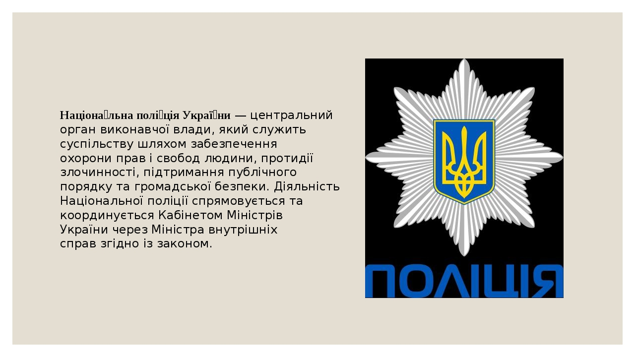 Націона́льна полі́ція Украї́ни— центральний органвиконавчої влади, який служить суспільству шляхом забезпечення охорониправі свобод людини, про...