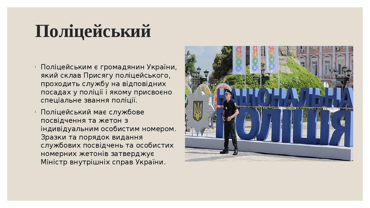 Поліцейський Поліцейським є громадянин України, який склав Присягу поліцейського, проходить службу на відповідних посадах у поліції і якому присвоє...