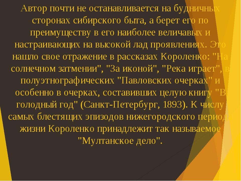 Автор почти не останавливается на будничных сторонах сибирского быта, а берет его по преимуществу в его наиболее величавых и настраивающих на высок...