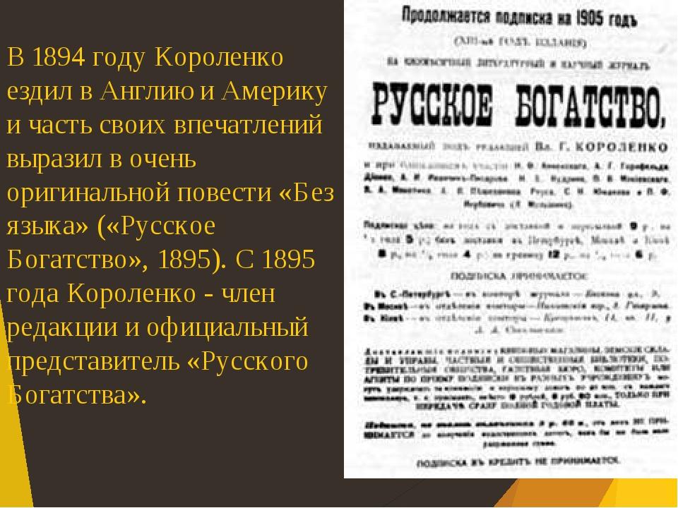 В 1894 году Короленко ездил в Англию и Америку и часть своих впечатлений выразил в очень оригинальной повести «Без языка» («Русское Богатство», 189...
